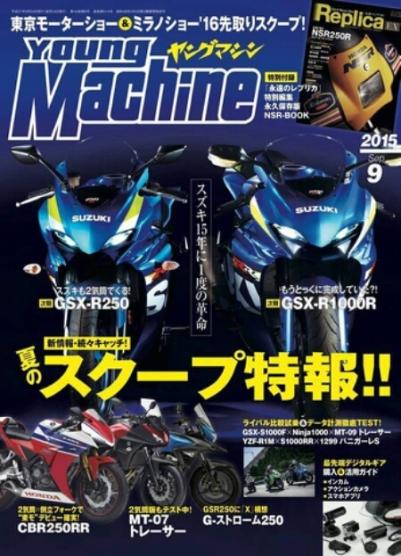 Renderan Young Machine - GSX-R250