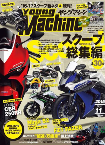 Rendering Honda CBR250RR dari Young Machine