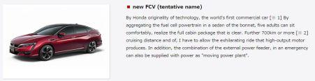 New FCV