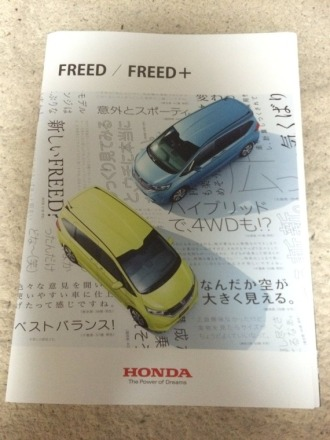 brosur-new-honda-freed4