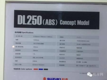 Spesifikasi Suzuki V-Strom 250
