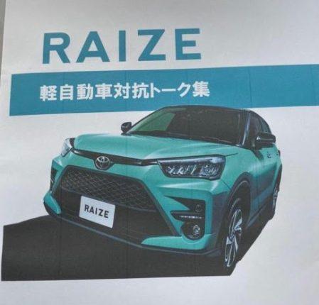 Bocoran Brosur Toyota Raize