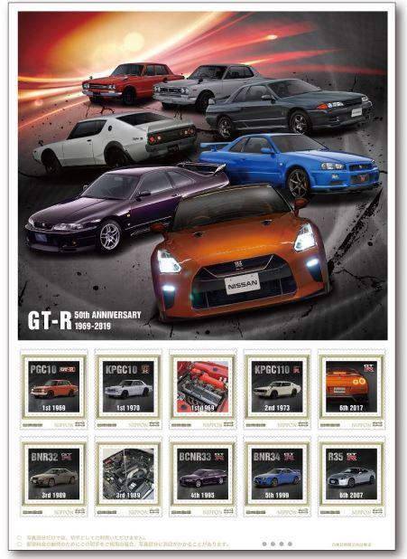 Set perangko Jepang untuk peringati 50 tahun Nissan GT-R